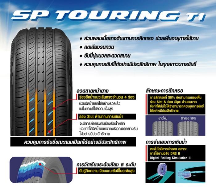 sp-touringT1-tech01