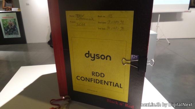 digitalnext_dyson_20150714_202747