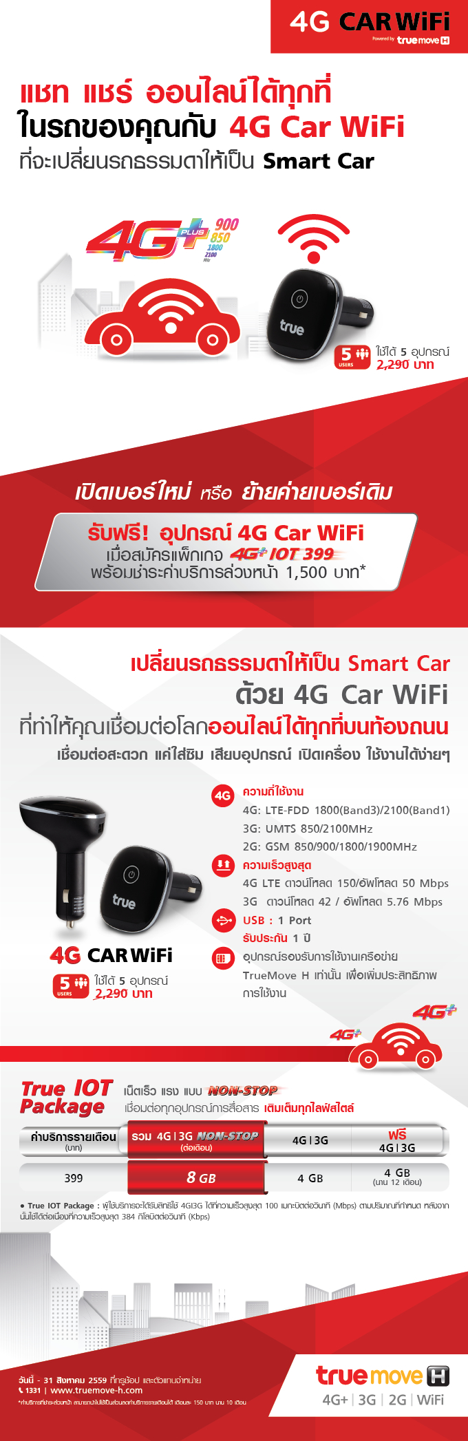 carwifi_680_th