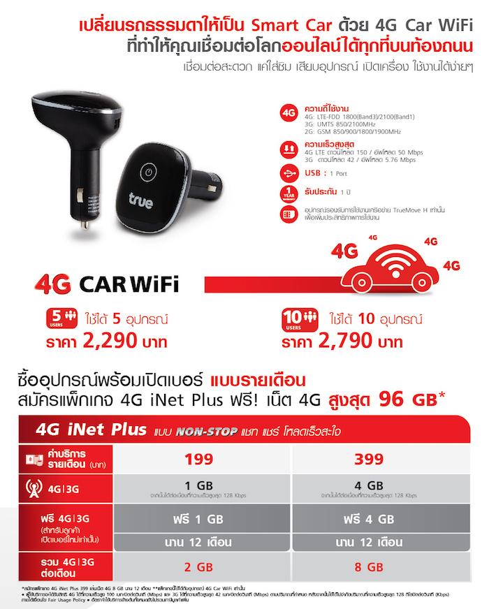 Landing-Page-Car-WiFi-010515_02(1)(1)